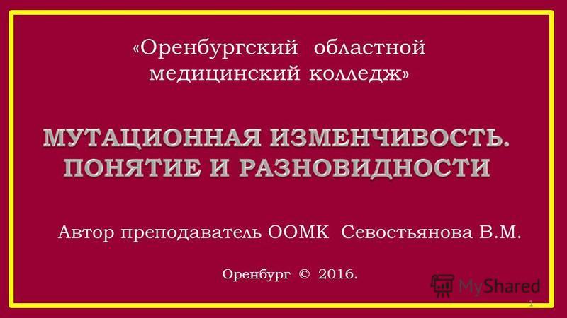 1 «Оренбургский областной медицинский колледж» Автор преподаватель ООМК Севостьянова В.М. Оренбург © 2016.