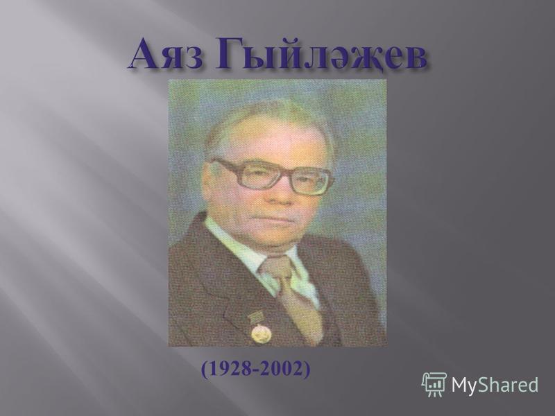 (1928-2002)