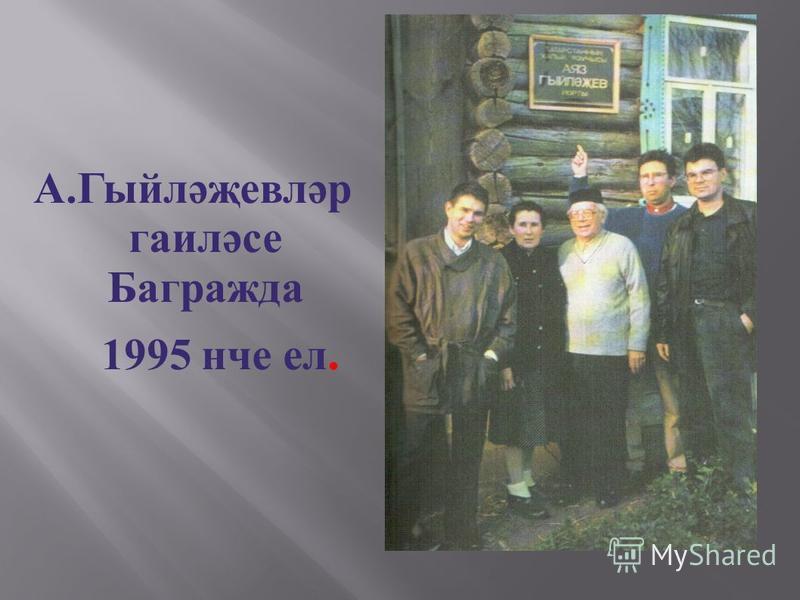 А.Гыйләҗевләр гаиләсе Багражда 1995 нче ел.