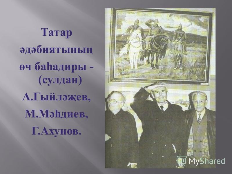 Татар әдәбиятының өч баһадиры - (сулдан) А.Гыйләҗев, М.Мәһдиев, Г.Ахунов.