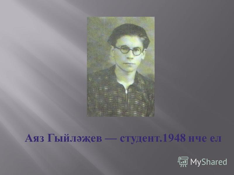 Аяз Гыйләҗев студент.1948 нче ел