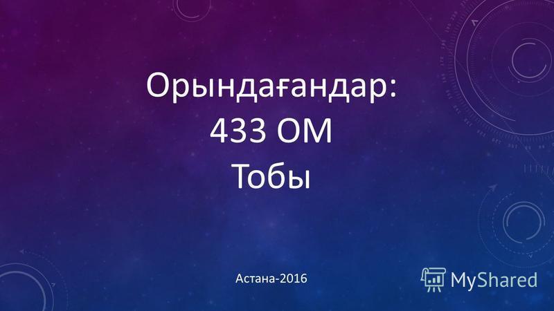 Орындағандар: 433 ОМ Тобы Астана-2016