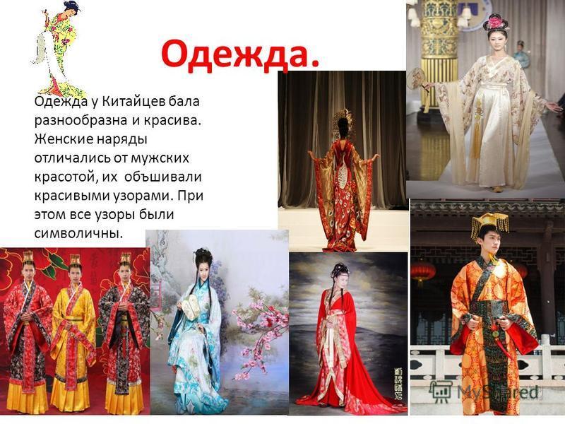Одежда. Одежда у Китайцев бала разнообразна и красива. Женские наряды отличались от мужских красотой, их объшивали красивыми узорами. При этом все узоры были символичны.