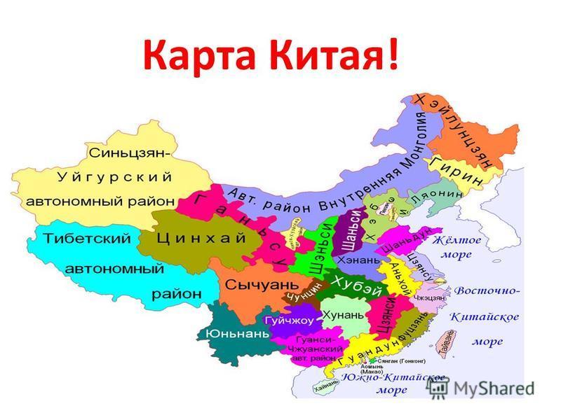 Карта Китая!