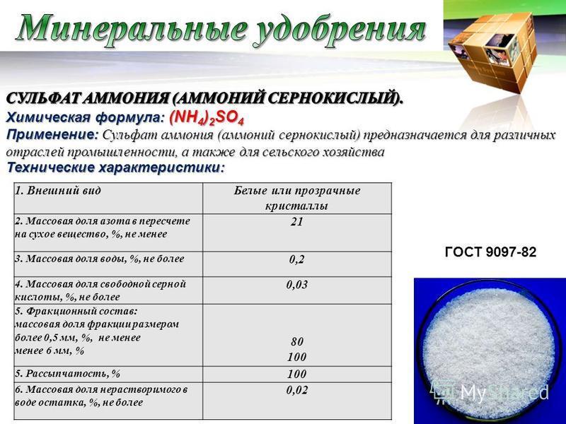 LOGO ГОСТ 9097-82 Химическая формула: (NH 4 ) 2 SO 4 Применение: Сульфат аммония (аммоний сернокислый) предназначается для различных отраслей промышленности, а также для сельского хозяйства Технические характеристики: 1. Внешний вид Белые или прозрач