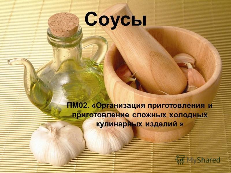 Соусы ПМ02. «Организация приготовления и приготовление сложных холодных кулинарных изделий »