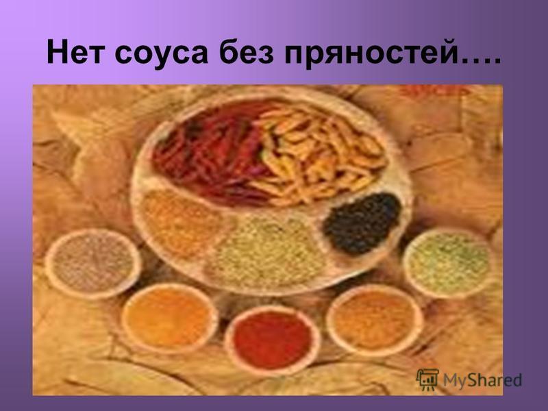 Нет соуса без пряностей….