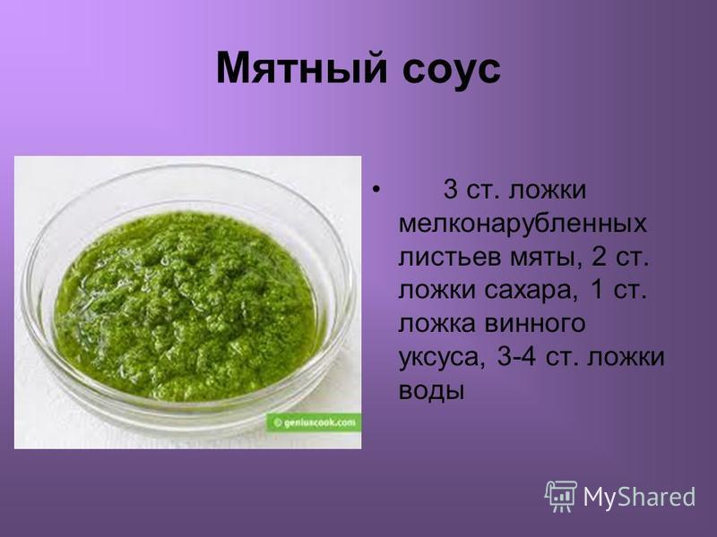 Мятный соус 3 ст. ложки мелконарубленных листьев мяты, 2 ст. ложки сахара, 1 ст. ложка винммного уксуса, 3-4 ст. ложки воды
