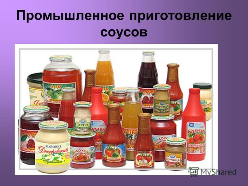Промышленное приготовление соусов