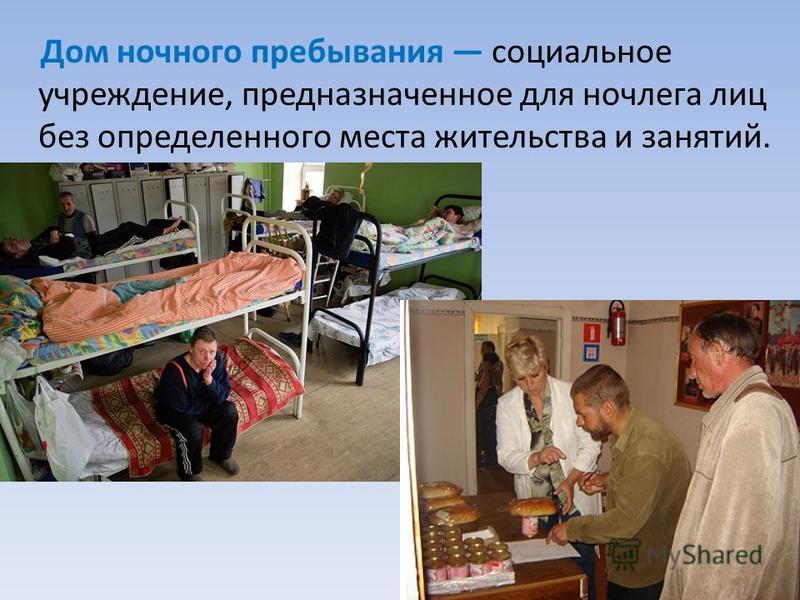 Дом ночного пребывания социальное учреждение, предназначенное для ночлега лиц без определенного места жительства и занятий.