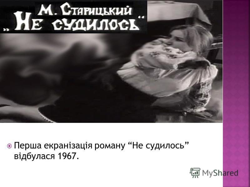 Перша екранізація роману Не судилось відбулася 1967.