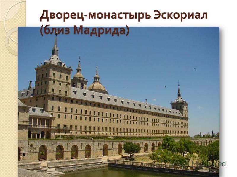 Дворец - монастырь Эскориал ( близ Мадрида )