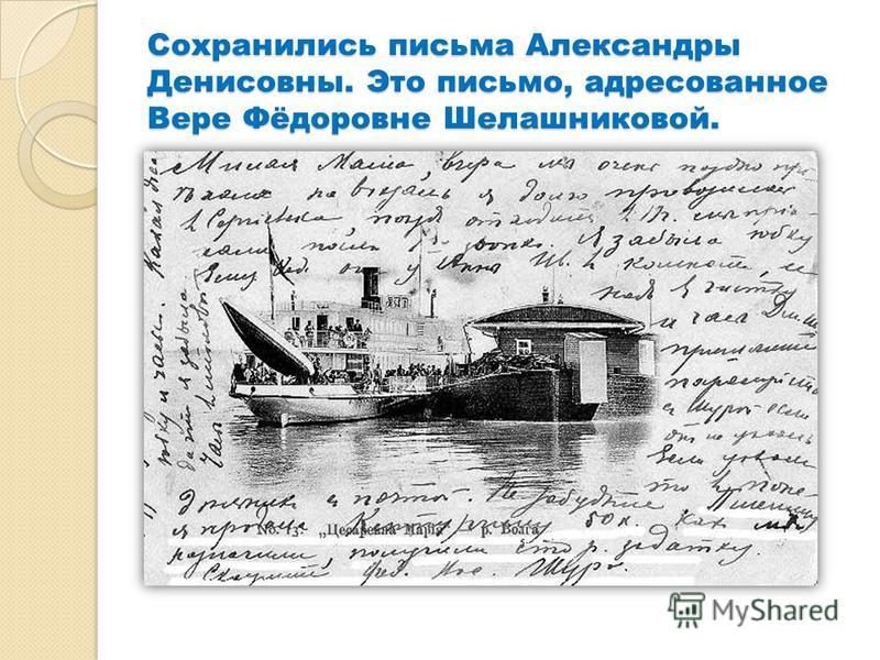 Сохранились письма Александры Денисовны. Это письмо, адресованное Вере Фёдоровне Шелашниковой.