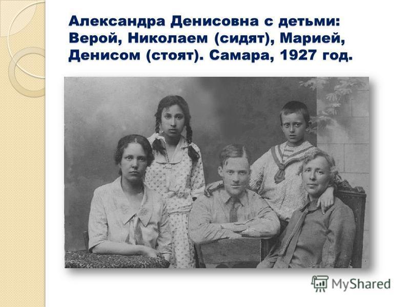 Александра Денисовна с детьми: Верой, Николаем (сидят), Марией, Денисом (стоят). Самара, 1927 год.