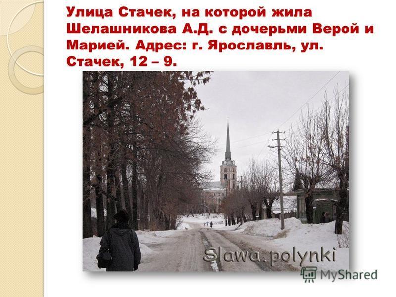 Улица Стачек, на которой жила Шелашникова А.Д. с дочерьми Верой и Марией. Адрес: г. Ярославль, ул. Стачек, 12 – 9.