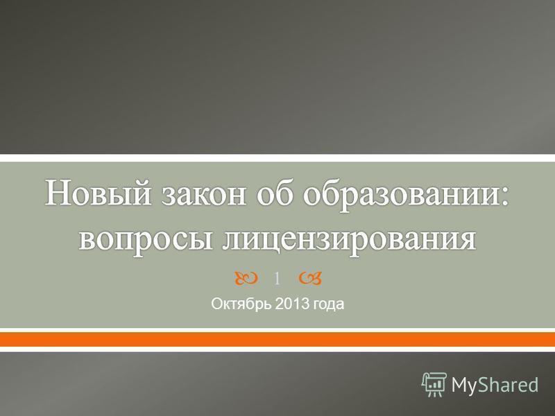 Октябрь 2013 года 1
