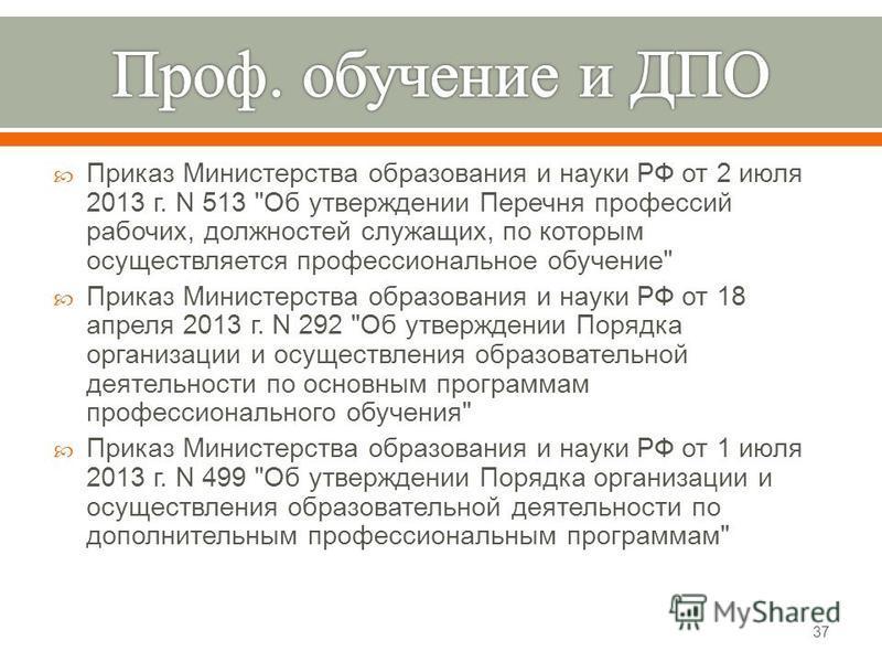 Приказ Министерства образования и науки РФ от 2 июля 2013 г. N 513