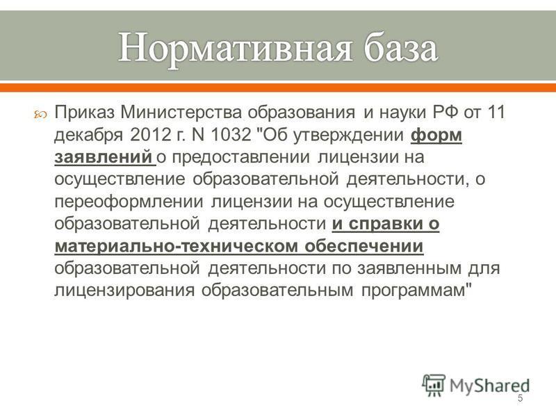 Приказ Министерства образования и науки РФ от 11 декабря 2012 г. N 1032
