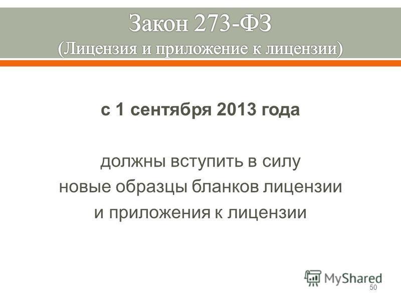 с 1 сентября 2013 года должны вступить в силу новые образцы бланков лицензии и приложения к лицензии 50