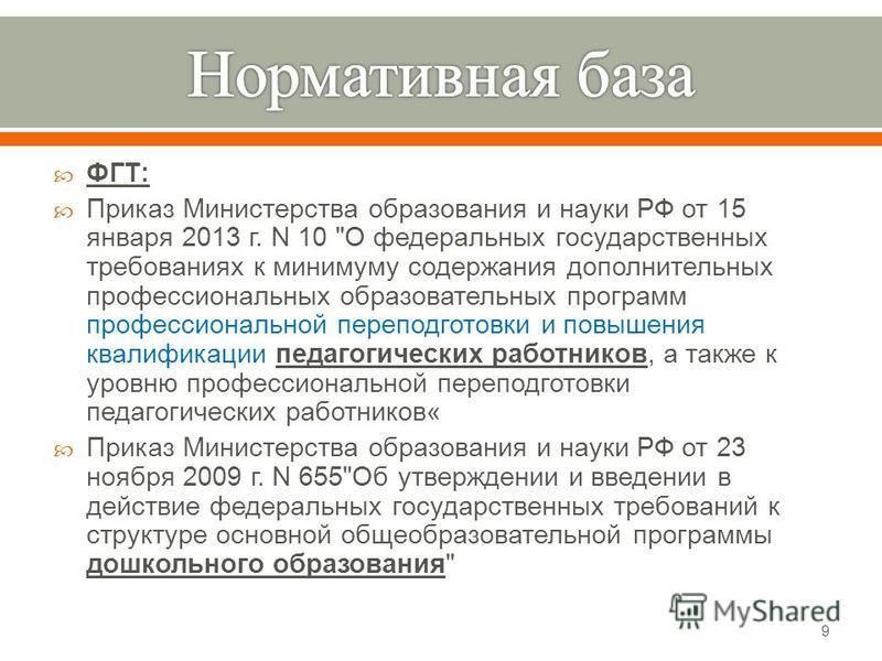 ФГТ : Приказ Министерства образования и науки РФ от 15 января 2013 г. N 10