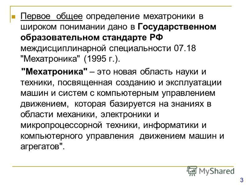 Первое общее определение мехатроники в широком понимании дано в Государственном образовательном стандарте РФ междисциплинарной специальности 07.18