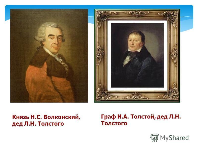 Князь Н.С. Волконский, дед Л.Н. Толстого Граф И.А. Толстой, дед Л.Н. Толстого