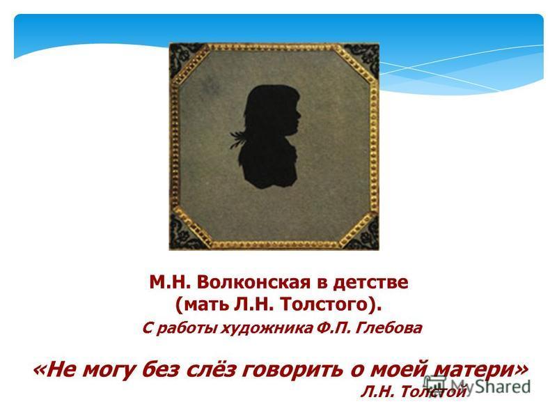 М.Н. Волконская в детстве (мать Л.Н. Толстого). С работы художника Ф.П. Глебова «Не могу без слёз говорить о моей матери» Л.Н. Толстой