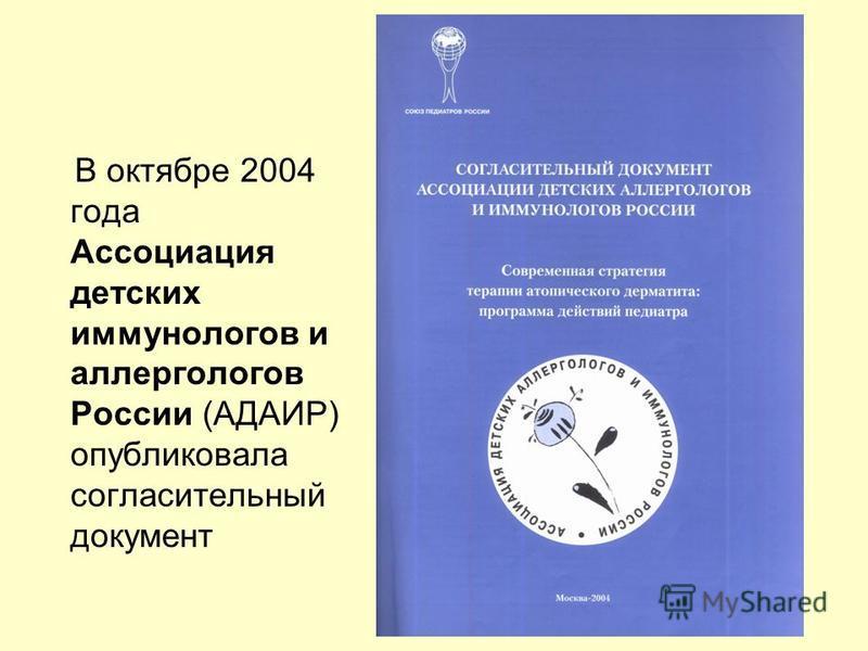 В октябре 2004 года Ассоциация детских иммунологов и аллергологов России (АДАИР) опубликовала согласительный документ