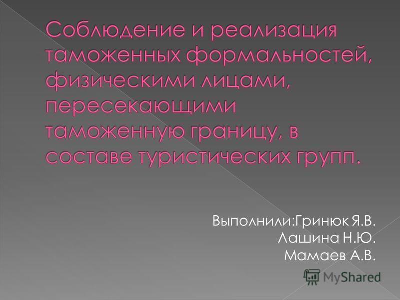 Выполнили:Гринюк Я.В. Лашина Н.Ю. Мамаев А.В.