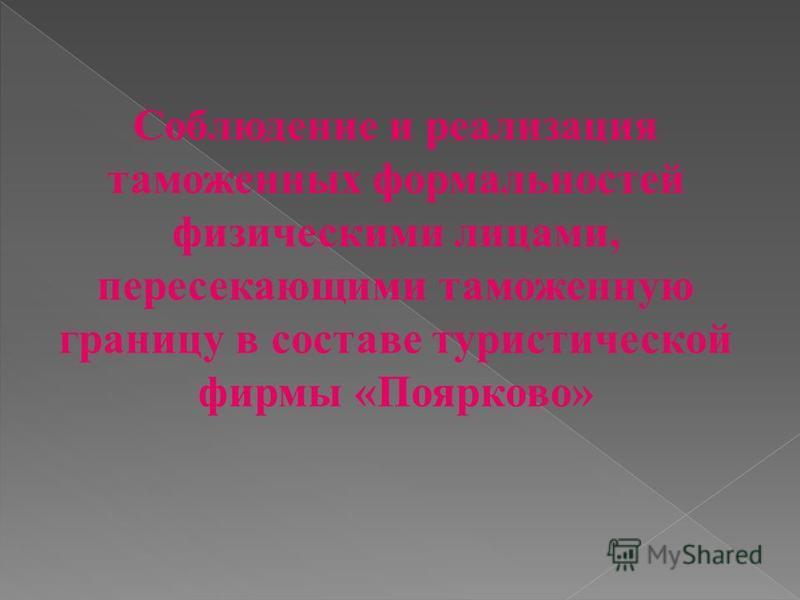 Соблюдение и реализация таможенных формальностей физическими лицами, пересекающими таможенную границу в составе туристической фирмы «Поярково»