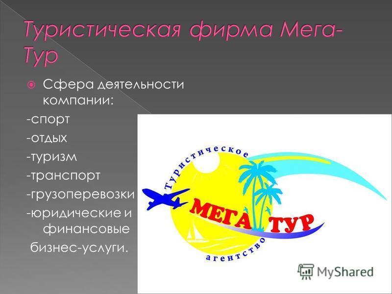 Сфера деятельности компании: -спорт -отдых -туризм -транспорт -грузоперевозки -юридические и финансовые бизнес-услуги.