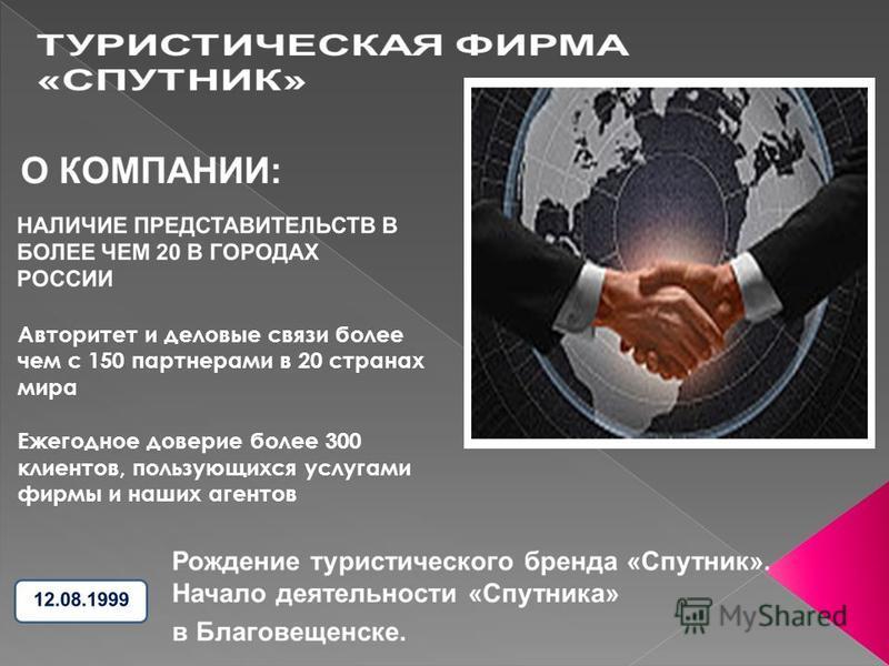 Авторитет и деловые связи более чем с 150 партнерами в 20 странах мира Ежегодное доверие более 300 клиентов, пользующихся услугами фирмы и наших агентов