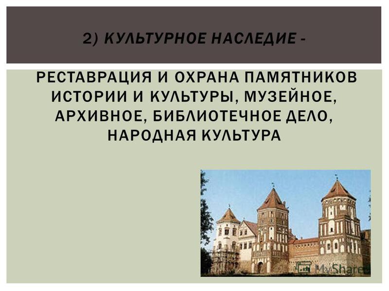 2) КУЛЬТУРНОЕ НАСЛЕДИЕ - РЕСТАВРАЦИЯ И ОХРАНА ПАМЯТНИКОВ ИСТОРИИ И КУЛЬТУРЫ, МУЗЕЙНОЕ, АРХИВНОЕ, БИБЛИОТЕЧНОЕ ДЕЛО, НАРОДНАЯ КУЛЬТУРА