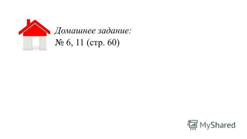 Домашнее задание: 6, 11 (стр. 60)