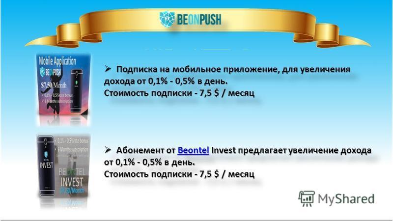Подписка на мобильное приложение, для увеличения Подписка на мобильное приложение, для увеличения дохода от 0,1% - 0,5% в день. Стоимость подписки - 7,5 $ / месяц Подписка на мобильное приложение, для увеличения дохода от 0,1% - 0,5% в день. Стоимост