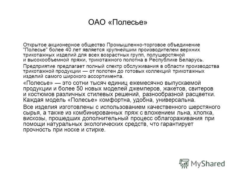 ОАО «Полесье» Открытое акционерное общество Промышленно-торговое объединение