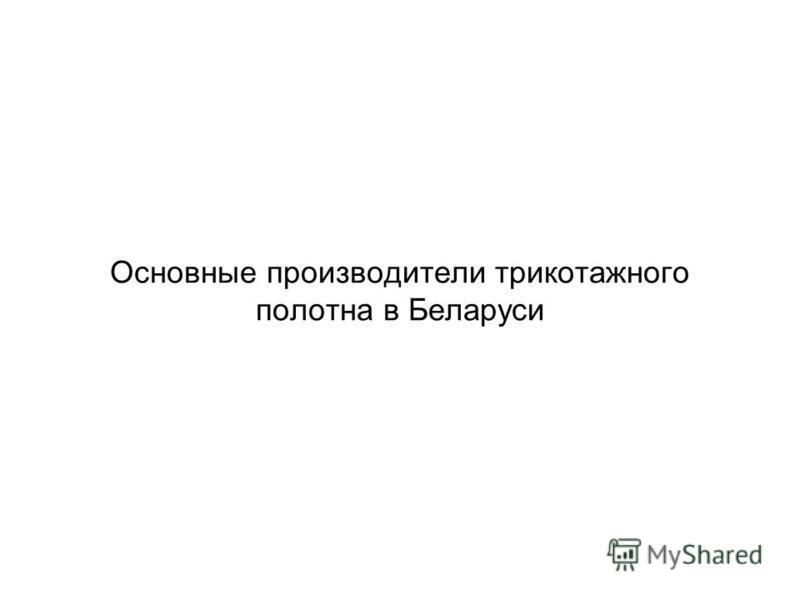 Основные производители трикотажного полотна в Беларуси