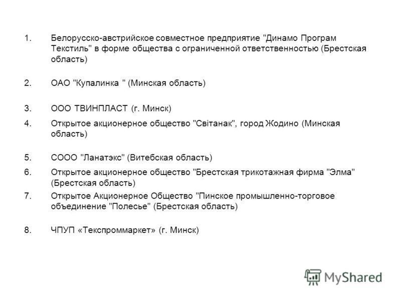 1.Белорусско-австрийское совместное предприятие