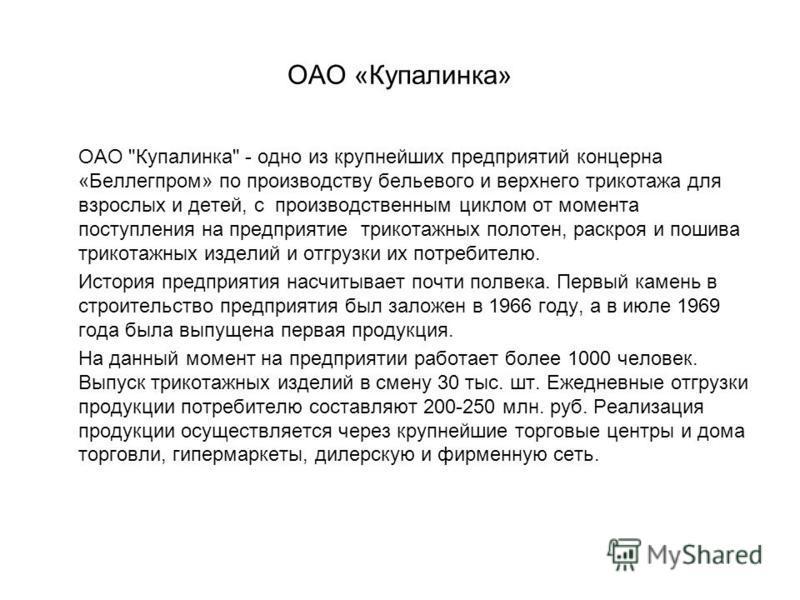 ОАО «Купалинка» ОАО