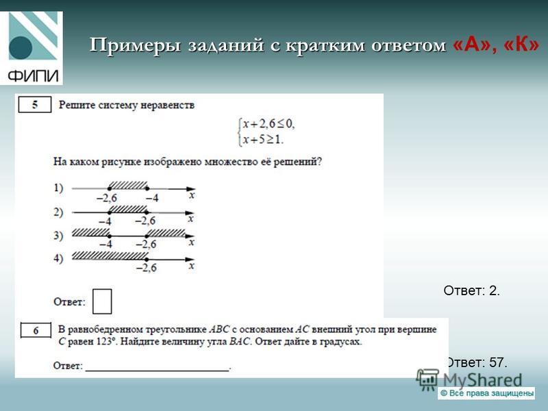 Примеры заданий с кратким ответом Примеры заданий с кратким ответом «А», «К» Ответ: 2. Ответ: 57.