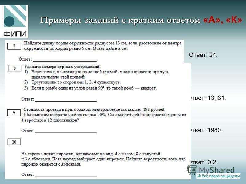Примеры заданий с кратким ответом Примеры заданий с кратким ответом «А», «К» Ответ: 24. Ответ: 13; 31. Ответ: 1980. Ответ: 0,2.