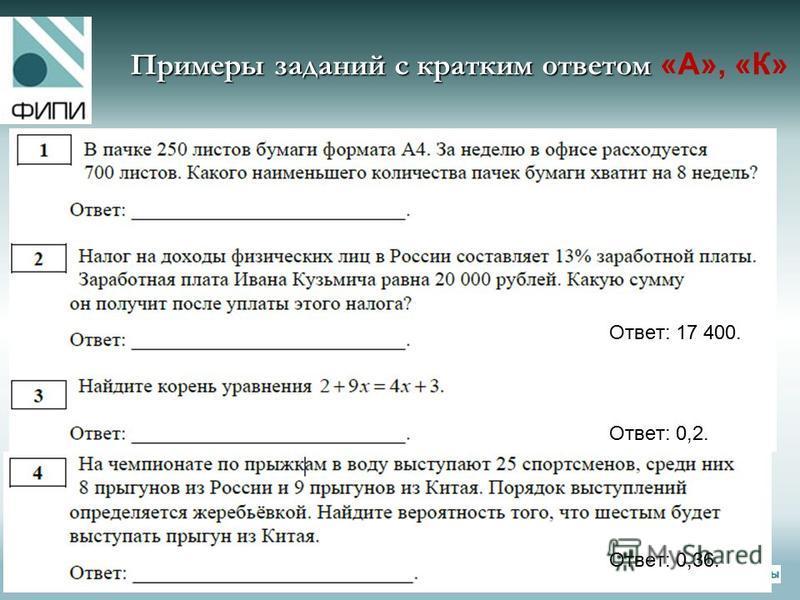 Примеры заданий с кратким ответом Примеры заданий с кратким ответом «А», «К» Ответ: 23. Ответ: 17 400. Ответ: 0,2. Ответ: 0,36.