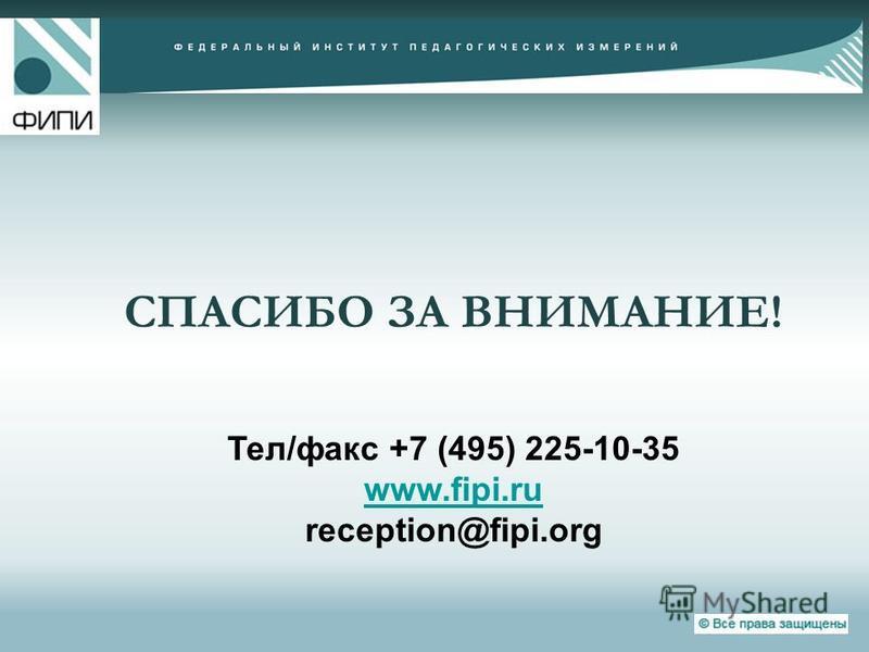 СПАСИБО ЗА ВНИМАНИЕ! Тел/факс +7 (495) 225-10-35 www.fipi.ru reception@fipi.org