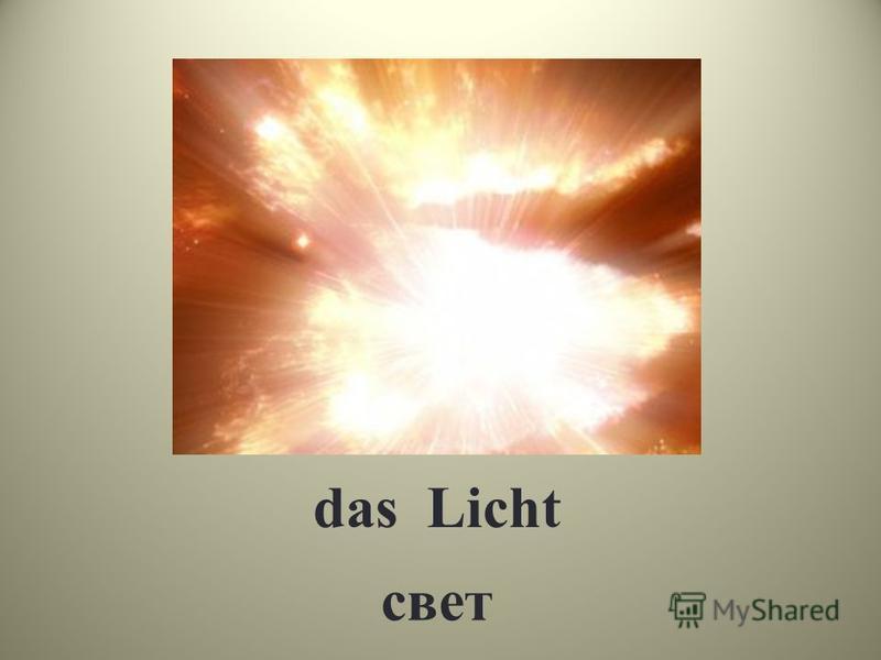 das Licht свет