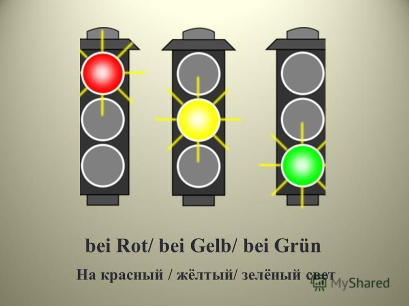 bei Rot/ bei Gelb/ bei Grün На красный / жёлтый/ зелёный свет
