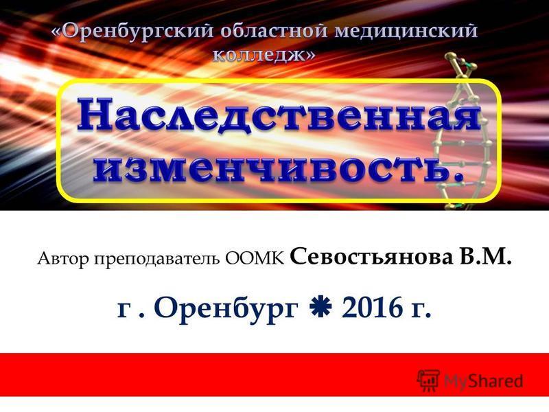 Автор преподаватель ООМК Севостьянова В.М. г. Оренбург 2016 г.
