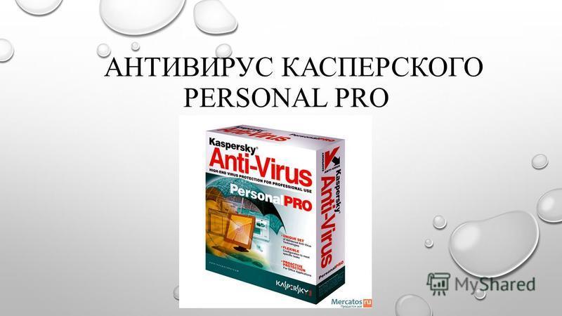АНТИВИРУС КАСПЕРСКОГО PERSONAL PRO