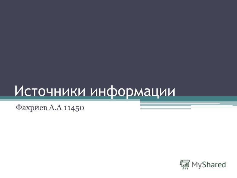 Источники информации Фахриев А.А 11450