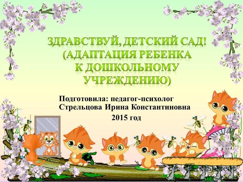 Подготовила: педагог-психолог Стрельцова Ирина Константиновна 2015 год