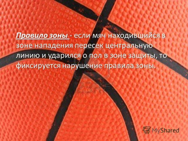 Правило зоны - если мяч находившийся в зоне нападения пересек центральную линию и ударился о пол в зоне защиты, то фиксируется нарушение правила зоны.